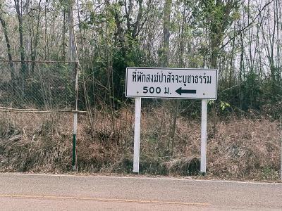 ที่ดิน 7500000 ลำปาง เมืองลำปาง ชมพู